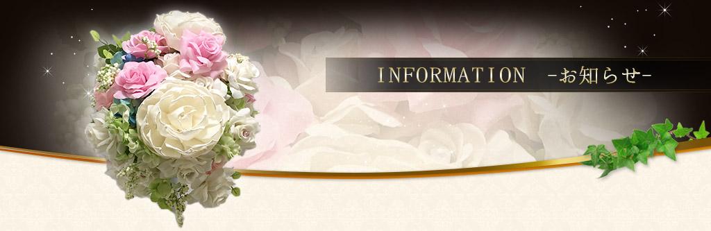 INFORMATION -お知らせ-